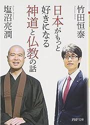 日本がもっと好きになる神道と仏教の話 (PHP文庫)