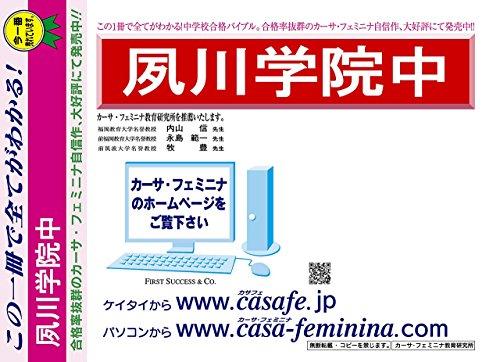 夙川学院中学校【兵庫県】 予想問題集C1~10(セット1割引)