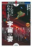こんなにわかってきた宇宙の姿 ~Mitakaで旅する太陽系と銀河~ (知りたい!サイエンス)
