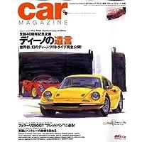 car MAGAZINE (カーマガジン) 2008年 12月号 [雑誌]