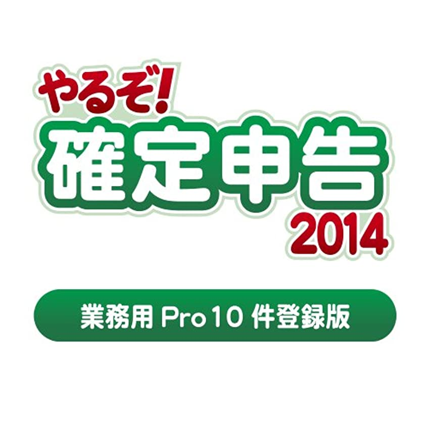 突き刺す減衰褐色やるぞ! 確定申告2014 業務用Pro 10件登録版  for Win&Mac