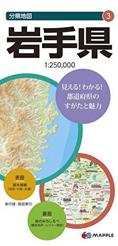 分県地図 岩手県 (地図 | マップル)