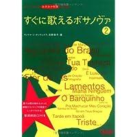 CDB128 ポルトガル語 カタカナ付き歌詞集 すぐに歌えるボサノヴァ 2 (歌詞朗読CD付き)
