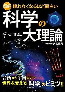 眠れなくなるほど面白い<図解></noscript>科学の大理論&#8221; />       </div> </div> <div class=