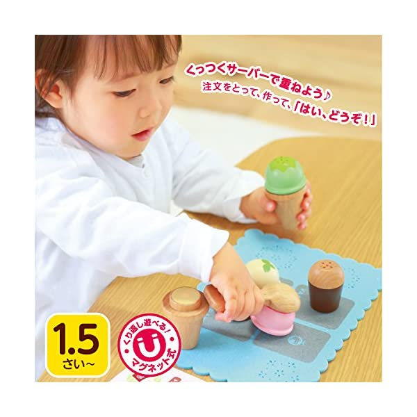 はじめてのおままごと アイスクリームセットの紹介画像2