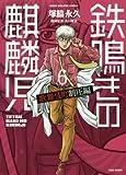 鉄鳴きの麒麟児 歌舞伎町制圧編 6 (近代麻雀コミックス)