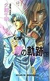 青の軌跡 (下) (Eclipse romance)