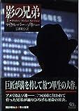 影の兄弟〈上〉 (Hayakawa Novels)