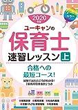 2020年版 ユーキャンの保育士 速習レッスン(上)【オールカラー】 (ユーキャンの資格試験シリーズ)