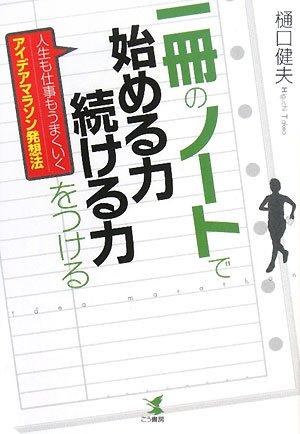 一冊のノートで始める力・続ける力をつける―人生も仕事もうまくいくアイデアマラソン発想法の詳細を見る