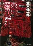 東京魔界巡礼 (文庫ぎんが堂)