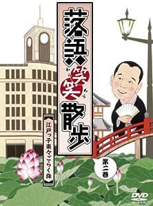 落語笑笑散歩~江戸っ子楽々ごらく旅 [DVD]