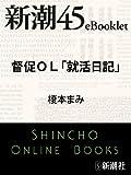 督促OL「就活日記」―新潮45eBooklet