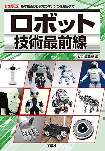 ロボット技術最前線 (I・O BOOKS)の詳細を見る