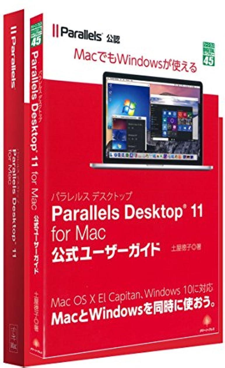 マティス祈るパウダーパラレルス Parallels Desktop 11 Mac Guidebook 2016
