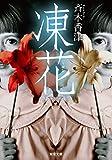 凍花 (双葉文庫)