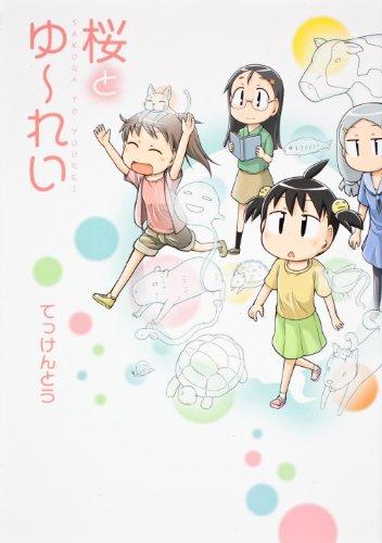 桜とゆ~れい (単行本コミックス)の詳細を見る