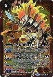 バトルスピリッツ/SD33-X01 午の十二神皇エグゼシード X