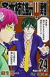 斉木楠雄のサイ難 24 (ジャンプコミックス)
