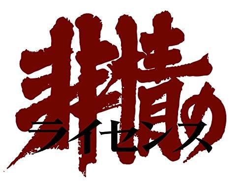 非情のライセンス 第2シリーズ コレクターズDVD VOL.4 <デジタルリマスター版>
