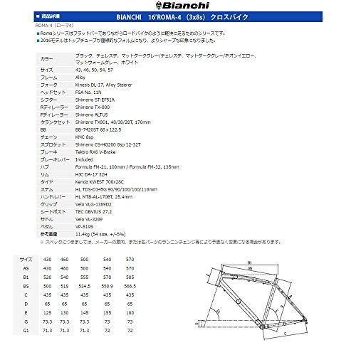 ビアンキ(BIANCHI) CYCLE 2016 ROMA-4 (3x8s) クロスバイク チェレステ 57