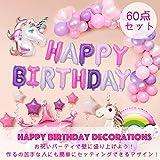 【AMARITU?FASHION】&60点セット&ポンプ付き!作るのは苦手な人にも簡単、お誕生日のお祝いにきらきらバルーンでサプライズ! (お洒落セット)