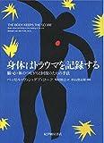 身体はトラウマを記録する――脳・心・体のつながりと回復のための手法