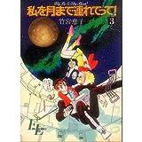 私を月まで連れてって! (3) (FLビッグコミックス)