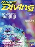Marine Diving (マリンダイビング) 2017年11月号NO.631 [雑誌]