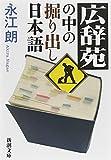 広辞苑の中の掘り出し日本語 (新潮文庫)