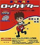 ミラクル☆ロックギター[改訂版](DVD付) (シンコー・ミュージックMOOK)
