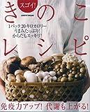 スゴイ!きのこレシピ―免疫力アップ!代謝も上がる! (レタスクラブMOOK)