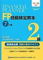 '17~'18年版 FP技能検定教本2級7分冊総合演習(個人資産相談業務・実技編)