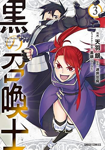 黒の召喚士 3 (ガルドコミックス)