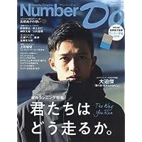 Number Do(ナンバー・ドゥ)vol.31 君たちはどう走るか。 (Sports Graphic Number PLUS(スポーツ・グラフィック ナンバー プラス))