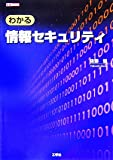 わかる情報セキュリティ (I・O BOOKS)