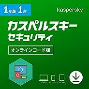 カスペルスキー セキュリティ (最新版)   1年 1台版   オンラインコード版   Windows/Mac/Android対応