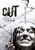 CUT~人間彫刻~ [DVD]