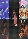 X JAPAN/BEST~FAN'S SELECTION (バンド・スコア)
