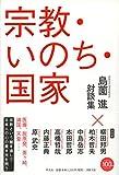 宗教・いのち・国家: 島薗進対談集