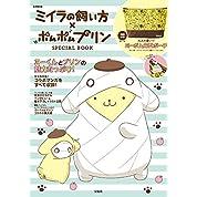 ミイラの飼い方×ポムポムプリン SPECIAL BOOK (e-MOOK)