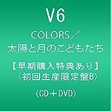 【早期購入特典あり】COLORS/太陽と月のこどもたち(DVD付)(初回生産限定盤B)(ポスター付)