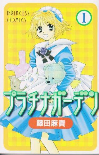 プラチナガーデン 1 (プリンセスコミックス)の詳細を見る