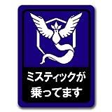 マグネットステッカー 【ミスティック】