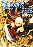 妖異暗躍譚4 黄梅の繚花 Replay:天下繚乱RPG (integral)