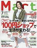 Mart(マート) 2016年 07 月号 [雑誌]