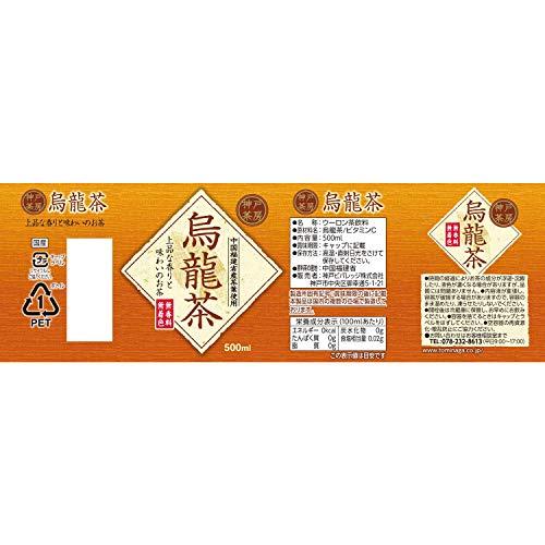 神戸居留地 烏龍茶 ペット 500ml×24本