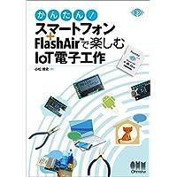 かんたん! スマートフォン+FlashAir(TM)で楽しむIoT電子工作