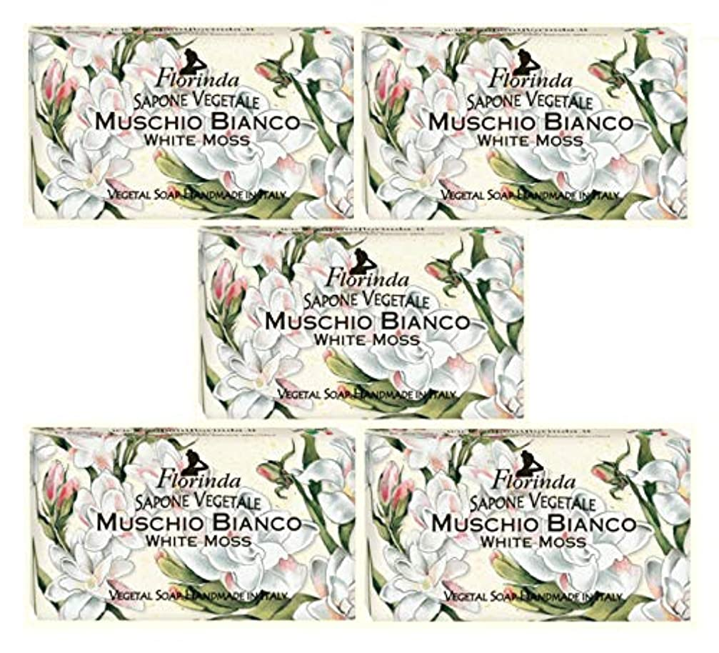 甲虫休み枯渇フロリンダ フレグランスソープ 固形石けん 花の香り ホワイトモス 95g×5個セット