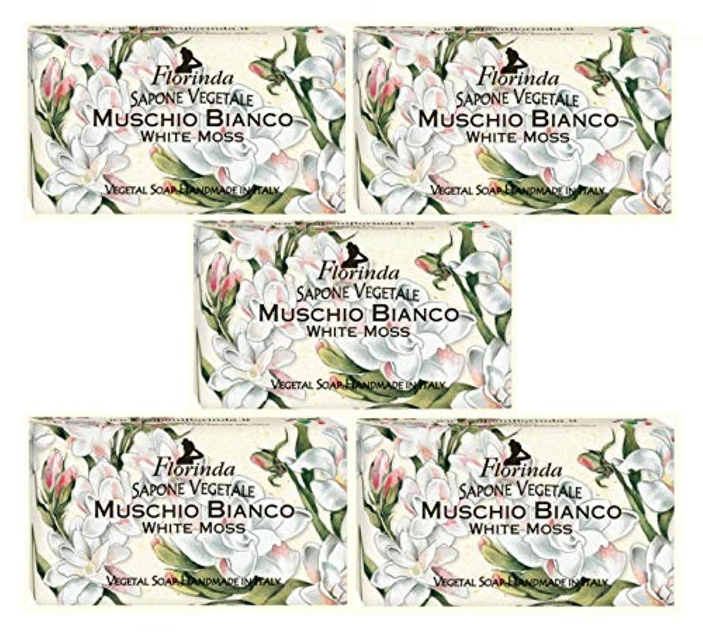 手伝う協同証人フロリンダ フレグランスソープ 固形石けん 花の香り ホワイトモス 95g×5個セット